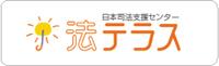 日本司法支援センター 法テラス
