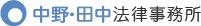 坂東・田中法律事務所